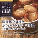 MYおいしい缶詰 国産帆立貝柱と水くわいのオリーブオイル油漬(洋風トマトアヒージョ) 90g