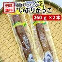 送料無料雄勝野 きむらや いぶりがっこ 一本(260g)2袋セットおにぎり 昼食
