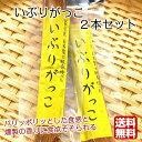 送料無料秋田県産大根使用 いぶりがっこ (Mサイズ) 一本 2袋セットおにぎり