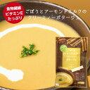 ごぼうとアーモンドミルクのクリーミィーポタージュ(90g)国