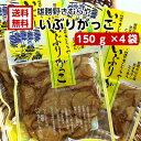 送料無料雄勝野 きむらや いぶりがっこ スライス(150g) 4袋セットおにぎり