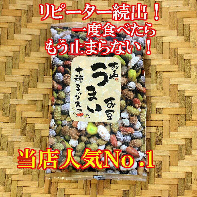 おくやの10種ミックスうまい豆 おくや 喜多方 ミックス豆 ミックスナッツ 豆菓子まざっせこらっせの商品5000円以上お買い上げで送料無料です。 母の日 プレゼント プチギフト 春 桜