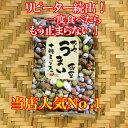おくやの10種ミックスうまい豆 おくや 喜多方 ミックス豆 ミックスナッツ 豆菓子まざっせこらっせの商品5000円以上お...