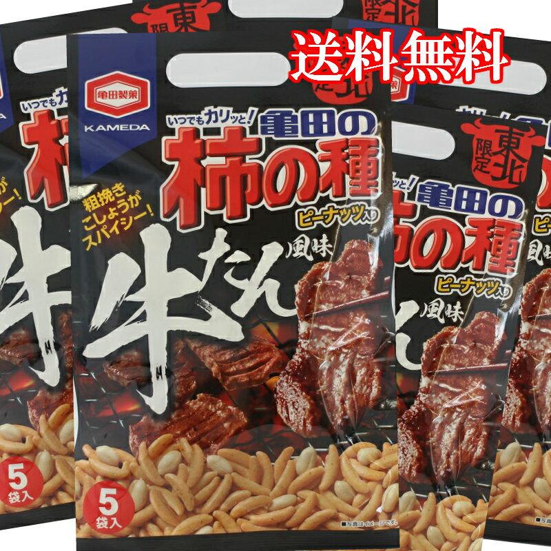 【送料無料】東北限定 亀田の柿の種 牛たん風味 5袋入り×5個で合計25袋入り!