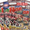 【送料無料】東北限定 亀田の柿の種 いか焼き醤油マヨネーズ風味 5袋入り×5個で合計25袋入り! お土産 ホワイトデー