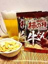 【送料無料】東北限定 亀田の柿の種 牛たん風味 5袋入り×5個で合計25袋入りです!