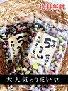 【送料無料】TVで紹介され、リピーター続出!豆菓子 2袋セットおくや 10種ミックス うまい豆