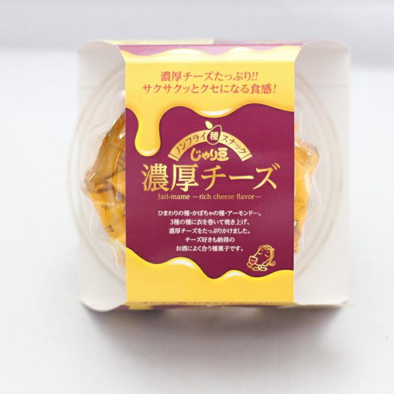 【送料無料】【じゃり豆 濃厚チーズ (80g)】 10個セット 栄養機能食品 (ビタミンE) ひまわりの種 かぼちゃの種 アーモンド の3種類に衣を巻いて焼き上げ、濃厚チーズをたっぷりかけました 焙煎種スナック