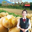 じゃがいも 送料無料 20kg とうや 北海道産 羊蹄山麓産 M〜L サイズ混み ジャガイモ 芋 トウヤ 野菜ギフト 野菜 お歳暮 混みとうや