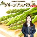 アスパラ 送料無料 1kg Mサイズ 北海道 ニセコ産 低農...