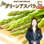 アスパラ送料無料 1kg Mサイズ 北海道 ニセコ産 低農薬栽培 グリーンアスパラ 朝採り直送 クール便 ギフト アスパラガス 冷蔵便 野菜ギフト 野菜 お中元ギフト
