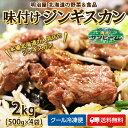 お中元ギフト 味付ジンギスカン 2kg 送料無料 500g×4袋 羊 ラム ギフト 送料込み 肉専