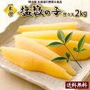 塩数の子 送料無料 2kg(500g×4袋) 1本羽 北海道...