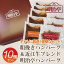 粗挽きハンバーグ&近江牛ブレンド明治亭ハンバーグ10個セット