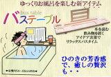 【国産品】【ポイント5倍】【国産ひのき】  バステーブル ◆木工職人の手作り 安心商品◆ 夏をさわやかに