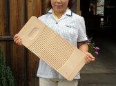 【国産品/ポイント5倍/国産ブナ材】  洗濯板(大サイズ・両面使用可能) ◆木工職人の手作り 安心商品◆