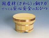 【国産品/産さわら材・銅タガ】 おひつ(24サイズ・約8合まで用)