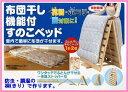 ◆送料無料◆純粋国産品【セミダブルサイズ用 国産ひのき 高級桐材 材質選べます】【