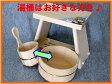 ◆シンプルな木製お風呂セット 【おとうさん】◆【桶の種類を選べます♪ 国産品/送料無料/ポイント5倍】 職人が作る 安心商品です。