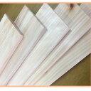 【在庫有り 即納】国産ひのき板 DIY 無垢材 一枚板 桧 檜  ヒノキ 【約91×8.7×厚1.1センチ】プレーナー仕上げ 【1枚から 何枚でも】