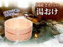 ◆木の香 オリジナル◆お風呂の木製湯おけ(丸型 直径約24セ...