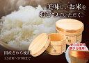 ◆おひつ 18センチ(約3.5合まで用)◆【国産品/国産さわ...