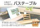 【国産品】【国産ひのき】  バステーブル ◆木工職人の手作り...