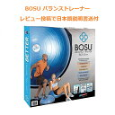 BOSU(ボス) バランストレーナー ホームバージョン 直径65cm DVD付き 【トップアスリートも愛用。ヨガ・ピラティスなど、体幹を効率的に鍛える事が出来ます】レビュー投稿で日本語説明書 バランスボール