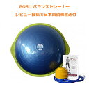 BOSU(ボス) バランストレーナー スポーツバージョン(ミ...