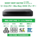 ソニー SONY リージョンフリー DVD・ブルーレイ プレーヤー 全世界のBlu-ray/DVDが視聴可能 録画した地デジも再生可能(CPRM対応) 4Kアップコンバート 3D 無線LAN Wi-Fi Bluetooth 【日本語説明書・延長保証・PSE対応・HDMIケーブル付】 BDP-S6700
