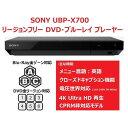 SONY UBP-X700 4K Ultra HD 電圧世界対応 Wi-Fi接続 英語メニュー(C・C対応) 世界中のDVD・Blu-Rayが視聴可能(PAL/NTSC対応) リージョンフリー ソニー