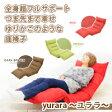 【期間限定40%割引中】 リクライニング 低反発 もこもこ座椅子 ユララ-yurara-