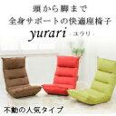 【期間限50%割引】【数量限定】 リクライニング 低反発 もこもこ座椅子 ユラリ-yurari-
