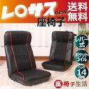 LX-フレカム レバー式スーパーハイバック座椅子