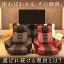 ロングセラー座椅子 テレビが見やすいレバー式 FRL アクロ...