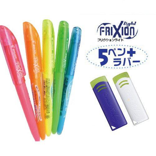 フリクション 蛍光ペン5本とイレーザーセット