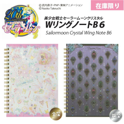 【限定】美少女戦士セーラームーンクリスタル WリングノートB6(ゆうパケット発送無料)