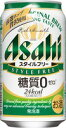 アサヒスタイルフリー糖質ゼロ350ml缶 1ケース24本入