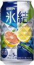 新 キリンチューハイ ・氷結グレープフルーツ 350ml缶(1ケース24本入り)  キリンビール