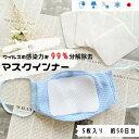 【日本製】マスクフィルター 洗える マスクインナー マスクシート くり返し使える メッシュ 光触媒 抗ウイルス ウイルス低減