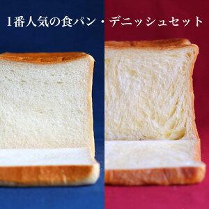 おいしい食パン 人気の食パン ピュアクリーム1.5斤&