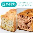 【送料無料】バター デニッシュ 食パン セレクト2本セット(...