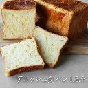 メイズ デニッシュ 食パン1.5斤(京都 生まれのおいしい ...