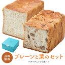 送料無料 ギフトセット スイーツ デニッシュ 食パン 2斤セ...