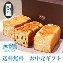 【お中元 ギフト バター デニッシュ 食パン 1斤3本セット...