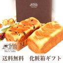 【送料無料 ご贈答品 ギフト セット】バター デニッシュ 食パン セレクト2本セット(