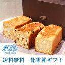 【バター デニッシュ 食パン 1斤3本セット プレーン1斤+セレクト2斤の合計3斤】(贈答