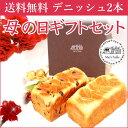 【送料無料 母の日 ギフト・プレゼント セット】バター デニッシュ 食パン セレクト1