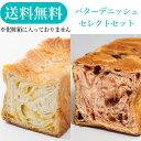 【送料無料】バター デニッシュ 食パン セレクト1斤サイズ2本セット(京都のデニッシ