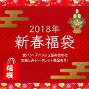 【送料無料 福袋】生クリーム食パン1.5斤+バターデニッシュ1.5斤+セレクト+お楽しみ
